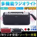 スピーカー 防災ラジオ 多機能ポータブルラジオ Bluetooth 音楽再生 大容量5000mA ソーラー スマホ充電対応 懐中電灯 アウトドア キャンプ