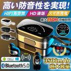 ワイヤレスイヤホン Bluetooth 5.0 ブルートゥースイヤホン HIFI高音質 充電式収納ケース 左右分離型 片耳 両耳対応 アップグレード 生活防水 防滴