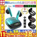 ワイヤレスイヤホン ブルートゥースイヤホン bluetooth5.0 ゲーミングイヤホン 両耳 左右分離型 残量表示 ノイズキャンセリング 自動接続