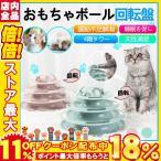猫 おもちゃ ボール ペット用品 猫用品 ペット 1人遊び ストレス発散 ネコ 運動 玩具 ボール回転盤 ペット ネコ ぐるぐるタワー ねこちゃん