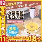 泡立て器 ミルク泡立て器 電動泡立て器 ドリンクミキサー ミルクフォーマー ハンドヘルド 小型 電動泡だて器 ミキサー 牛乳 卵 コーヒー ミルク