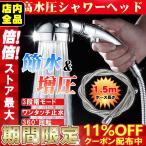 シャワーヘッド 高水圧節水 3段階モードシャワーヘッド ホース付き 手元止水 節水 国際汎用基準G1/2シャワーヘッド 取り付け簡単