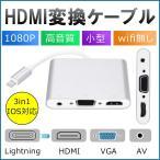 HDMI変換 ケーブルLightning to HDMI/Audio/VGA AV 変換 アダプタ ライトニング HDMI 3in 1 Apple iPhone用1080P/高解像度/設定免除/大画面 IOS 14対応