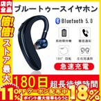 ワイヤレスイヤホン bluetooth5.0 ブルートゥースイヤホン Bluetooth 5.0 耳掛け式 通話28時間 片耳 超長待機