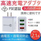 急速充電器 USB コンセント ACアダプター アンドロイド Quick Charge 3.0 充電器 3ポート QC3.0 Android スマホ 2.4A iPhone GalaxyS8 Xperia iPad
