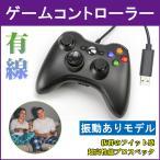 ゲームコントローラー 有線 USB接続 振動 iFormosa Xbox 360