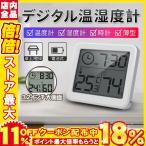 温度計 置き時計 温度/湿度計機能付き薄型 軽量 大画面 家庭用温度計室内 熱中症対策 卓上