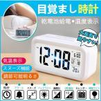 目覚まし時計 デジタル 卓上 めざまし時計 多機能時計 大画面 夜間バックライト 自動点灯 温度計 アラーム