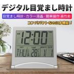 置き時計 簡単操作 高性能 カラー液晶 カレンダー クロック 温度 目覚まし時計