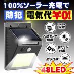 ソーラーライト LED めっちゃ照らすくん センサーライト ガーデンライト 人感センサー 防雨 配線不要 防犯 壁 ミスターブライト
