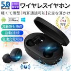 ワイヤレスイヤホン Bluetooth イヤホン bluetooth5.0 iphone Android 対応 防水 スポーツ