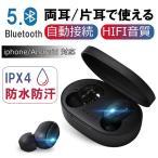 ワイヤレスイヤホン Bluetooth イヤホン bluetooth5.0 iphone Android 対応 IPX4防水 スポーツ