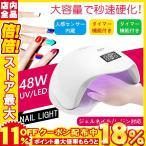 UV+LED二重光源ジェルネイルライト48w