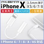 イヤホン オーディオ線 変換アダプター Lightningポート 3.5mm iPhone対応 音楽