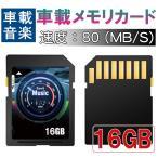sdカード 16G ナビゲータ 車載音楽 カメラ メモリカード 高速 フラッシュカード OEM可 MP3/MP4