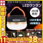 LED ランタン ライト 懐中電灯 USB 充電 防水 マグネット 3モード 調節可能 コンパクト 小型 吊り 防災 キャンプ レジャー 台風 アウトドア 緊急照明 外出