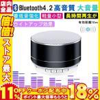 ブルートゥーススピーカー 金属ワイヤレスオーディオ デスクトップスピーカー ミニ ファッション 便利 低音 高品質