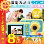 子供用カメラ キッズカメラ お祝い 誕生日 おもちゃ プレゼントに最適 自撮り可能 可愛い 多機能 簡単操作