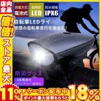 自転車ライト 自転車ベル(スピーカー)付 電池式 LED 防水 夜間自転車走行やウォーキング等 防災 地震対策