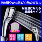シャワーヘッド 節水 300穴 加圧 バス用品 お風呂用品 シルバー シャワープロ 浴室商品 工具不要 増圧効果