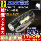 LED懐中電灯 強力 USB充電式 ハンドライト ミニ型 ledライト CREE 800lm ズーム 機能 夜釣り 登山 防水 防災グッズ アウトドア 90日保証
