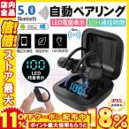 ワイヤレスイヤホン Bluetooth 5.0 マイク付き ハンズフリー スポーツ用 ノイズリダクション 耳掛け型 軽量 ブルートゥースイヤホン ヘッドセット