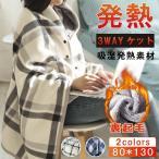 毛布 ショール 暖かい おしゃれ あったか 厚め 着る毛布 肩掛け ひざ掛け 暖かい 洗える やわらかい