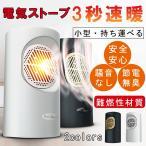 電気ストーブ ミニヒーター ファンヒーター デスクトップ ヒーター 電気ヒーター 暖房器具 暖かい 電気 おしゃれ 小型 冷え症対策 静音 安全 室内 あったか