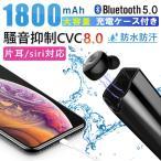 ワイヤレスイヤホン bluetooth5.0 ブルートゥースイヤホン バッテリー カナル型 片耳用 HI-FI高音質重低音iPhone Android Siri対応