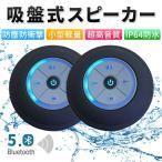 ワイヤレススピーカー 防水スピーカー ワイヤレス Bluetooth iPhone Android ブルートゥース ハンズフリー