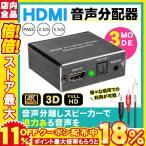 音声分離器4K60Hz HDMI デジタルオーディオ サウンド分離 音声分配器 PS5 PS4Pro Fire TVなど対応
