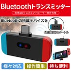 Nintendo Switch Bluetooth5.0 アダプタ SZMDLX TYPE-C 遅延なし Nintendo Switch PS4対応 トランスミッター レシーバー