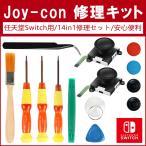 任天堂スイッチ ジョイコン ニンテンドウ 修理パーツ 工具フルセット Nintendo Switch ジョイコン修理交換パーツ Joy-con 修理キット スティック