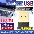 Bluetooth アダプター ブルートゥース USBアダプタ Bluetooth4.0 無線 通信 快適ワイヤレス化 超小型