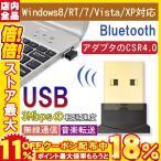 Bluetooth アダプター Bluetooth 4.0 USBアダプター レシーバー 小型 ドングル パソコン PC 周辺機器