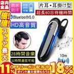 ワイヤレスイヤホン ブルートゥースイヤホン 片耳 最高音質 iPhone スマホ 超長待機 左右耳兼用 防水
