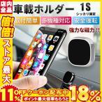 スマホホルダー 車 車載 マグネット 車載ホルダー iPhone スマホ ダッシュボード Android スマホスタンド 磁石 携帯ホルダー
