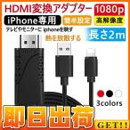 iPhone HDMI 変換 ケーブル テレビに映す 接続 給電 MacLab XR XS Max iOS13対応 iOS8以上 iPad アイフォン ライトニング コネクタ対応 ミラーリング