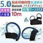 ワイヤレスイヤホン Hi-Fi高音質  iPhone/Android対応 耳掛け マイク 両耳 高音質 スポーツ ランニング