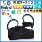 ワイヤレスイヤホン Bluetooth 5.0 耳掛け マイク 両耳 高音質 スポーツ ランニング iPhone android通用