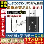 トランスミッター Bluetooth 5.0 送信機 受信機 レシーバー イヤホン テレビ ブルートゥース5.0