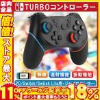 Switch コントローラー ワイヤレス プロコン スイッチ Proコントローラー ジャイロセンサー TURBO機能 振動 無線 交換コントローラー switch proコントローラー