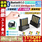 Bluetoothアダプタ ブルートゥースアダプタ ミニブルートゥース無線アダプター Bluetooth5.0対応 USB 無線 快適