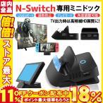 ニンテンドースイッチ 携帯型ミニドック マルチアグル調整 HD画像 HDMI+USB+Type-C 変換器