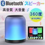 スピーカー ブルートゥース 無線 ワイヤレス light ミニ 重低音 丸型 360度スピーカー