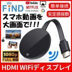 HDMIミラキャスト ワイヤレスディスプレイ ドングルレシーバー Wifiミラーリング クロムキャスト スマホ 無線 動画 SMATTV