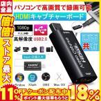 ビデオキャプチャカード HDMI 1080P HD USB2.0 ビデオ PC ゲーム 高画質 ミニ 生放送 switch/ps4nsx/パソコン対応