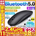 マウス bluetoothマウス ワイヤレスマウス 無線 バッテリー内蔵 静音 超薄型 発光 2.4g