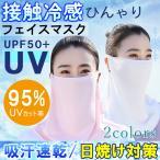 フェイスマスク スポーツマスク ひんやりマスク 日焼け止め 紫外線対策 通気性 冷感 一体式 耳掛け 運転 2色