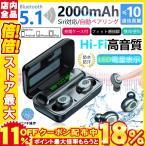 ワイヤレスイヤホン Bluetooth 5.0 イヤホン 片耳 両耳 スマホ LED付き ブルートゥース 充電ケース スポーツ ランニング iPhone Android 軽量 高音質